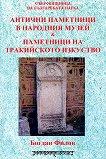 Антични паметници в народния музей. Паметници на тракийското изкуство - книга