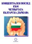 Концептуален поглед към четвъртата Българска държава - Мирослав И. Янков -