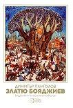Златю Бояджиев - виденията на Великия майстор - Димитър Пампулов - книга