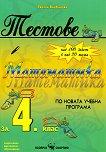 Тестове по математика за 4. клас - Раинка Върбанова - книга