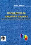Процедури за химичен анализ - Рахила Борисова -