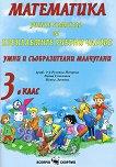 Умни и съобразителни малчугани: Учебно помагало за избираемите учебни часове по математика за 3. клас - Русанка Петрова, Райна Стоянова, Пенка Даскова -