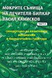 Мокрите сънища на лечителя-билкар - част 2 - Васил Канисков -