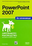 PowerPoint 2007 за начинаещи - Вандер Веер -