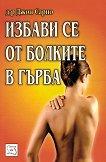 Избави се от болките в гърба - Д-р Джон Сарно - книга