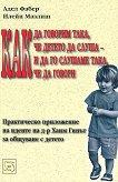 Как да говорим така, че детето да слуша и да го слушаме така, че да говори - Адел Фабер, Илейн Мазлиш - книга