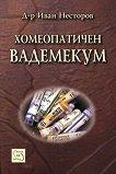 Хомеопатичен вадемекум - д-р Иван Несторов -