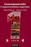 Гостоприемство в туристическата индустрия - част 1 - Мария Воденска, Мариана Ушева - книга
