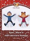 Крис, Маги и най-светлата Коледа - Елф и Петров -