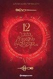 12 часа преди Коледа - Десислава Чучулайн -