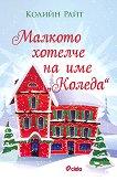 """Малкото хотелче на име """"Коледа"""" - Колийн Райт - книга"""