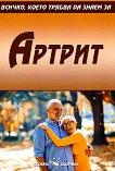 Всичко, което трябва да знаем за артрит - книга