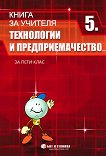 Книга за учителя по технологии и предприемачество за 5. клас - Тодорка Николова, Светла Ананиева, Силвия Гърневска, Валентин Ананиев -
