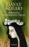 Демонът и сеньорита Прим - Паулу Коелю - книга
