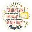 Табелка-картичка кръг със златисти мотиви: Рождените дни са начин... -