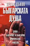 Българската душа - Петър Дънов - книга