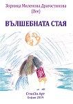 Вълшебната стая - Зорница Миленова Драгостинова (Zee) - книга