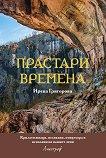 Прастари времена - Ирена Григорова - книга