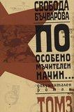 По особено мъчителен начин... - том 3 - Свобода Бъчварова -