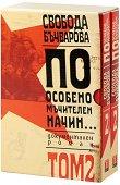 По особено мъчителен начин... - том 2 - Свобода Бъчварова -