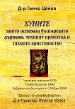 Хуните, които основаха българската държава, техния произход и тяхното християнство - Ганчо Ценов -