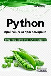 Python - практическо програмиране - D.K. Academy -