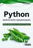 Python - практическо програмиране - D.K. Academy - книга