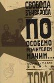 По особено мъчителен начин... - том 1 - Свобода Бъчварова -