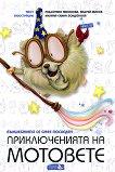 Приключенията на мотовете - книга 4: Вълшебникът се смее последен - Радостина Николова, Андрей Михов -