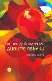 Дивите ябълки - Хенри Дейвид Торо - книга