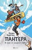Пантера: В плен на снежния глобус - Ержи Кертес - книга