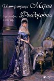 Императрица Мария Фьодоровна - Кристофър Гортнър - книга
