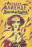 Дъщеря на съдбата - Исабел Алиенде - книга