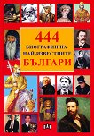 444 биографии на най-известните българи - Цанко Лалев  - книга