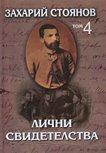 Съчинения в 8 тома - том 4: Лични свидетелства - Захарий Стоянов -