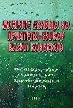 Мокрите сънища на лечителя-билкар - Васил Канисков -