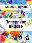 Пиперливи вицове - Живко Бонев, Стоян Дурин -