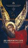 Ab oriente lux. Музика на православния Изток - книга