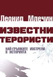 Известни терористи - Леонид Млечин -
