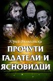 Прочути гадатели и ясновидци - Юрий Възнесенски - книга