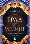 Хрониките на Девабад - книга 1: Град от месинг - С. А. Чакраборти -