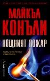 Нощният пожар - Майкъл Конъли - книга