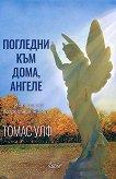 Погледни към дома, ангелe: История на погребания живот - Томас Улф - книга