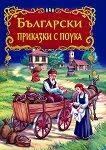 Български приказки с поука - Валери Манолов -