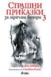 Страшни приказки за мрачни вечери 3 - книга