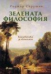 Зелената философия - Роджър Скрутън - книга