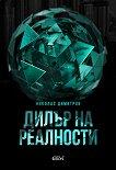 Дилър на реалности - Николас Димитров - книга