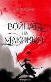 Войната на маковете - Р. Ф. Куанг -