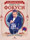 Забранената книга за фокуси - Ненчо Илчев -