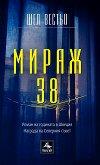 Мираж 38 - Шел Вестьо -